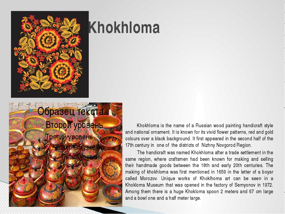 Khokhloma is the name of a Russian wood painting handicraft style and nation...
