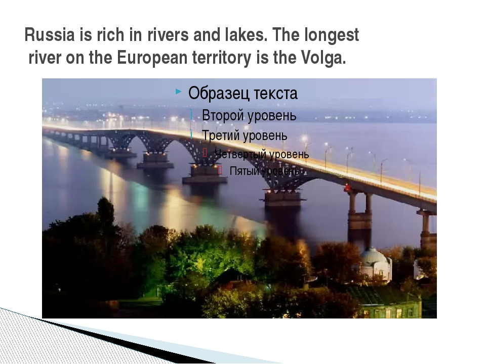 Russia is rich in rivers and lakes. The longest river on the European territ...