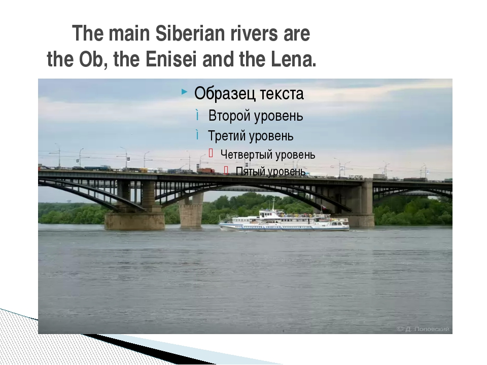 The main Siberian rivers are the Ob, the Enisei and the Lena.