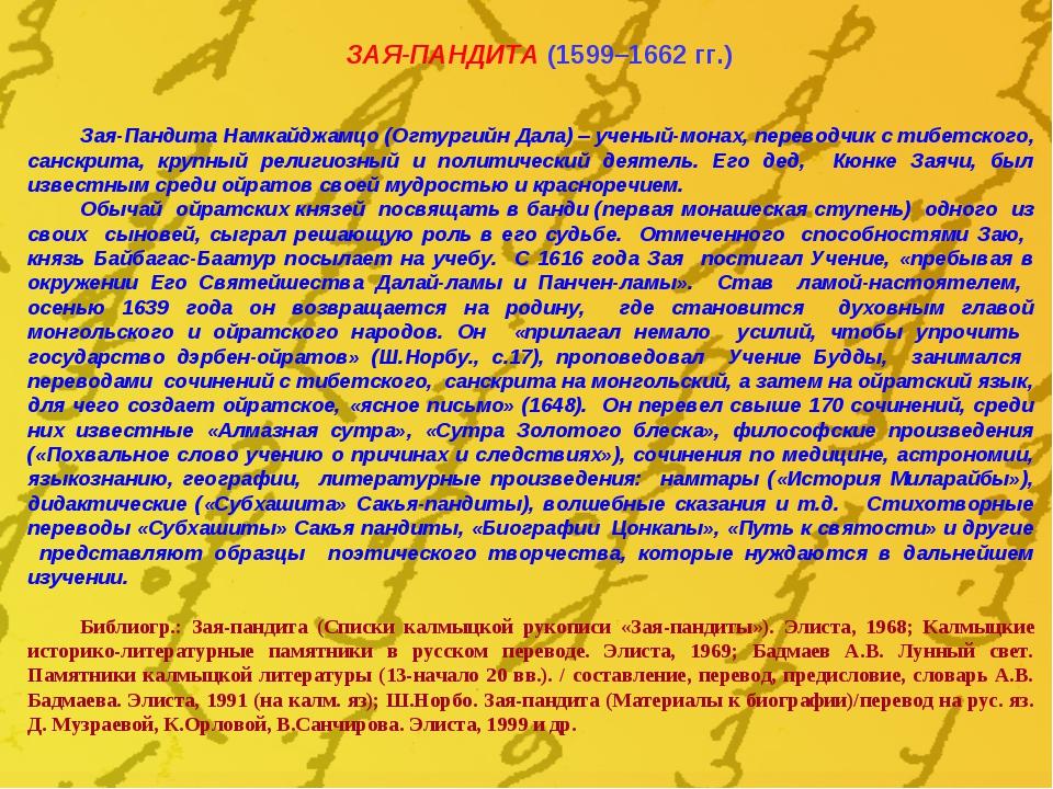 Зая-Пандита Намкайджамцо (Огтургийн Дала) – ученый-монах, переводчик с тибетс...