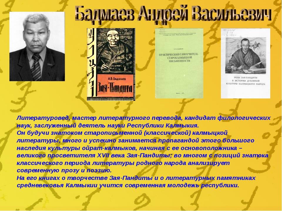 Литературовед, мастер литературного перевода, кандидат филологических наук, з...