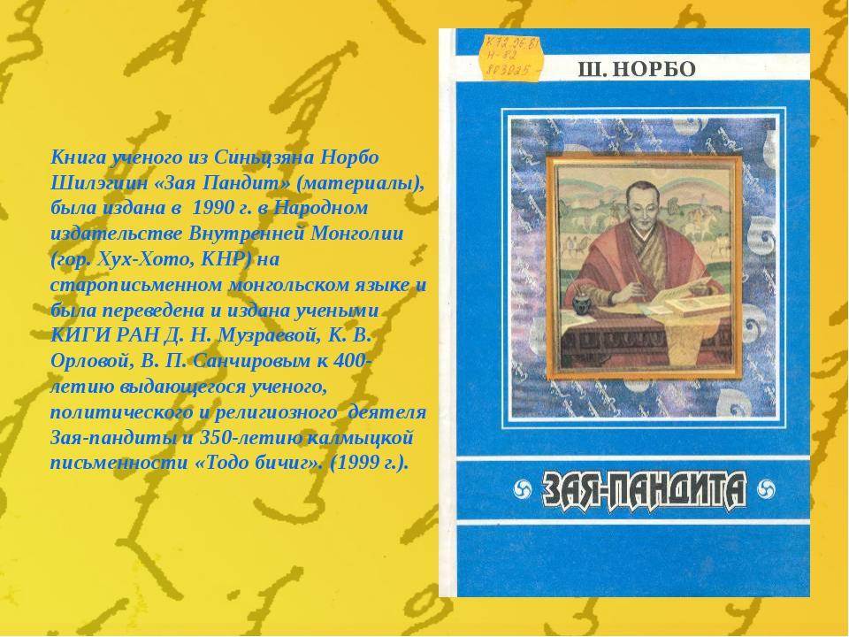 Книга ученого из Синьцзяна Норбо Шилэгиин «Зая Пандит» (материалы), была изда...