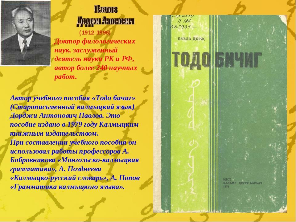 Автор учебного пособия «Тодо бичиг» (Старописьменный калмыцкий язык) Дорджи А...