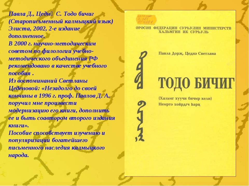 Павла Д., Цеднә С. Тодо бичиг (Старописьменный калмыцкий язык) Элиста, 2002,...