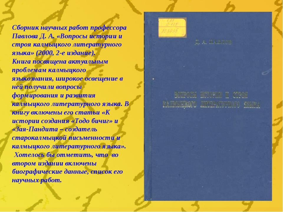 Сборник научных работ профессора Павлова Д. А. «Вопросы истории и строя калмы...