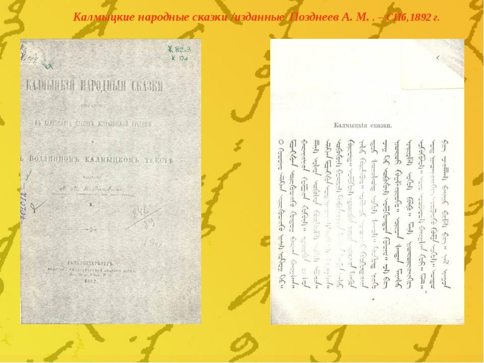 Калмыцкие народные сказки /изданные Позднеев А. М. . – СПб,1892 г.