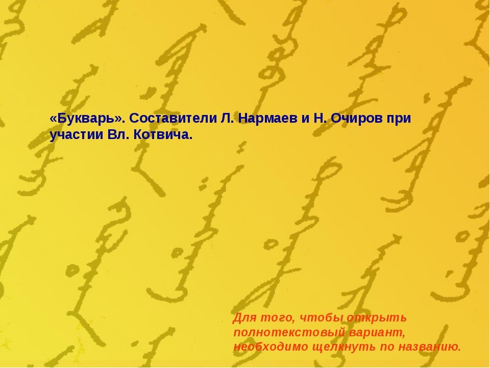 «Букварь». Составители Л. Нармаев и Н. Очиров при участии Вл. Котвича. Для то...
