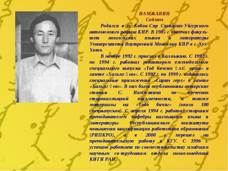НАМЖАВИН Содмон Родился в п. Кобок-Сяр Синьцзян-Уйгурского автономного района...