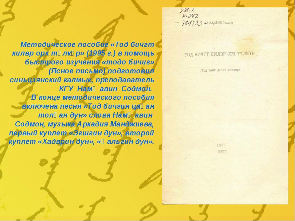 Методическое пособие «Тод бичгт килвр орх түлкүр» (1995 г.) в помощь быстрого...