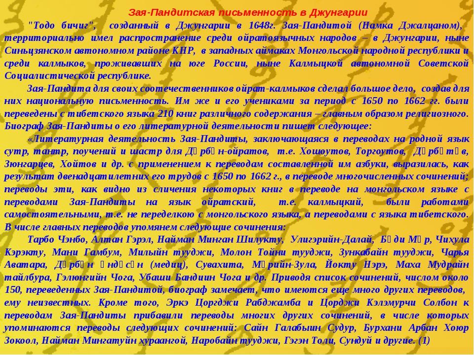 """Зая-Пандитская письменность в Джунгарии """"Тодо бичиг"""", созданный в Джунгарии в..."""