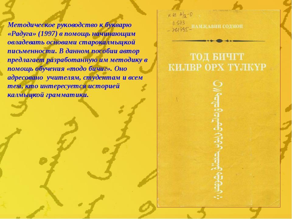 Методическое руководство к букварю «Радуга» (1997) в помощь начинающим овладе...
