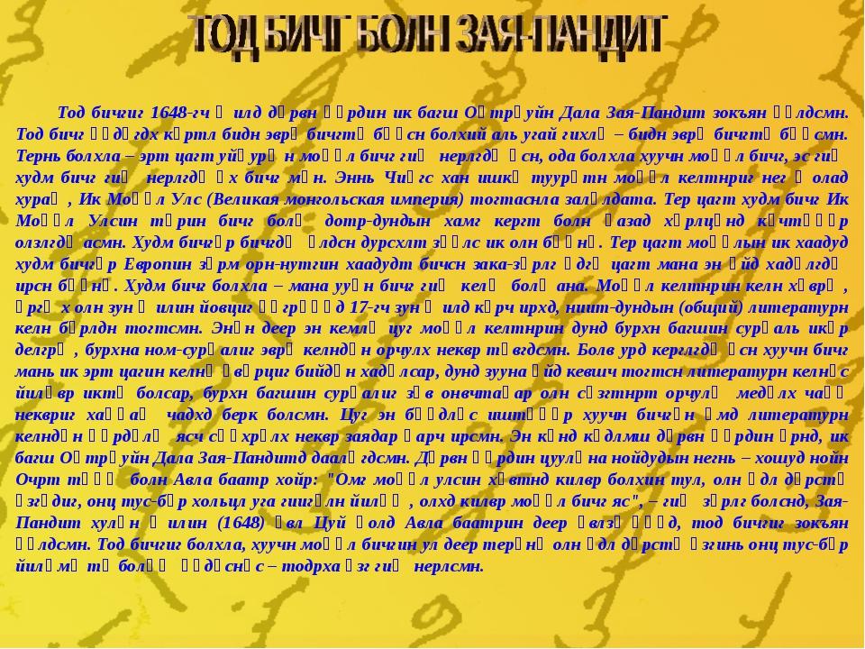 Тод бичгиг 1648-гч җилд дөрвн өөрдин ик багш Оһтрһуйн Дала Зая-Пандит зокъян...