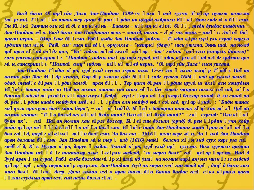 Богд багш Оһтрһуйн Дала Зая-Пандит 1599-гч һаха җилд хуучн Зүнһар нутгт илтсм...