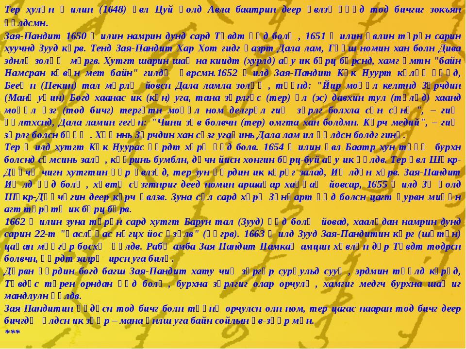 Тер хулһн җилин (1648) үвл Цуй һолд Авла баатрин деер үвлзҗәһәд тод бичгиг зо...