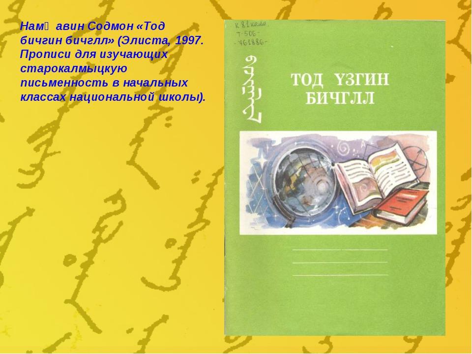 Намҗавин Содмон «Тод бичгин бичглл» (Элиста, 1997. Прописи для изучающих стар...