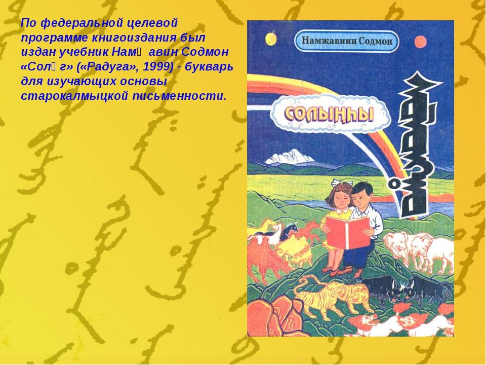 По федеральной целевой программе книгоиздания был издан учебник Намҗавин Содм...