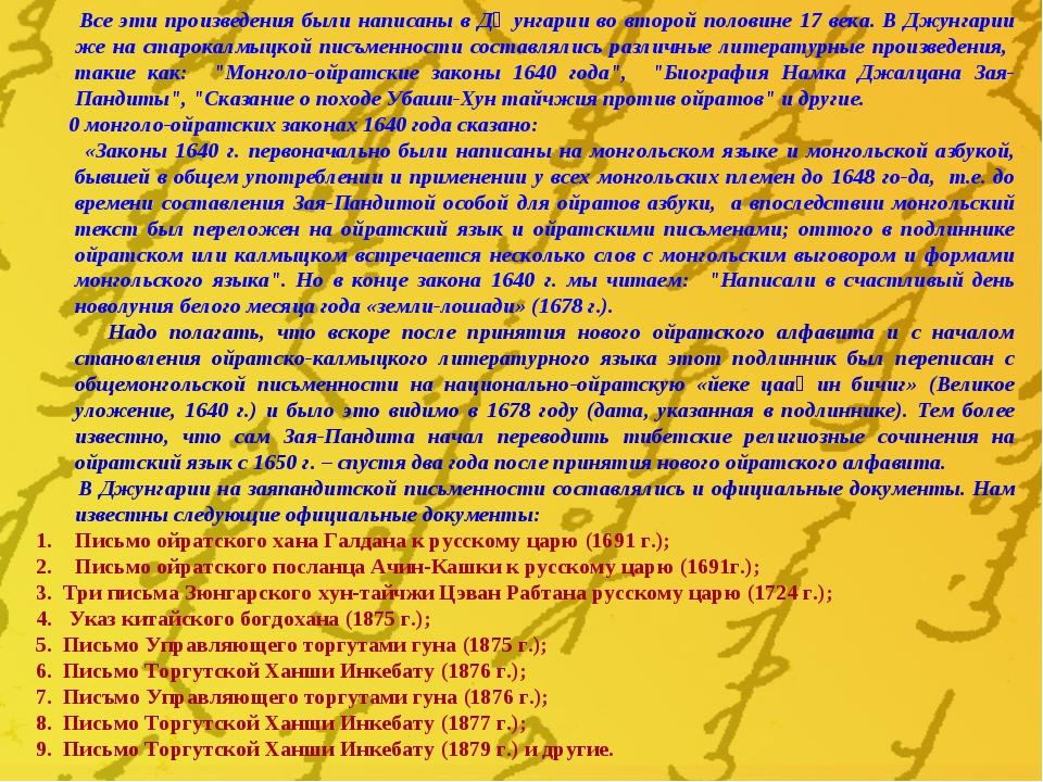 Все эти произведения были написаны в Дҗунгарии во второй половине 17 века. В...