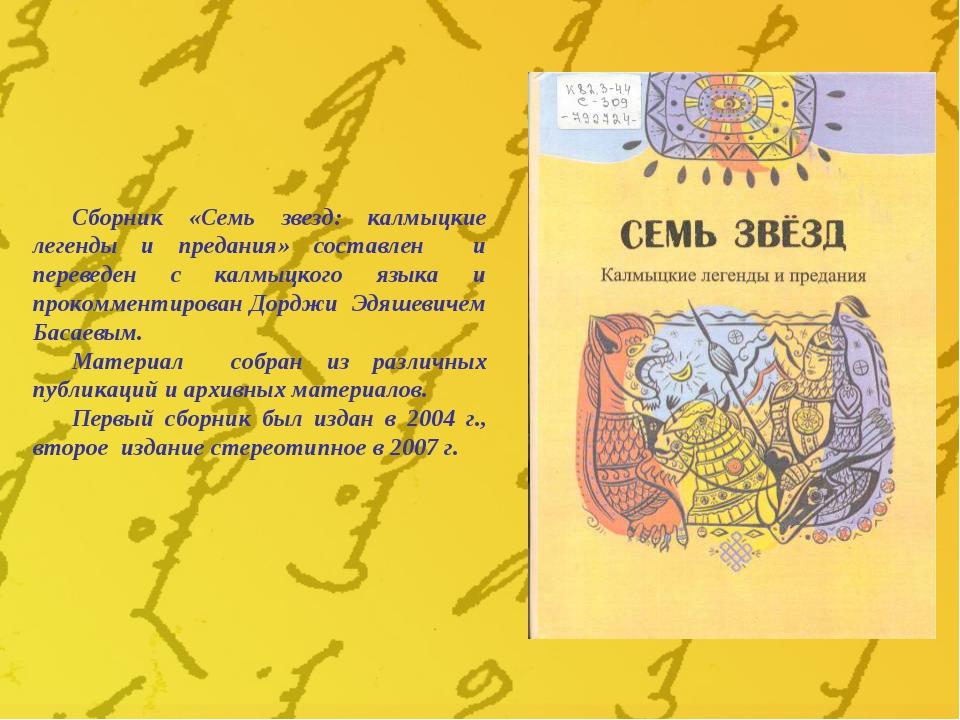 Сборник «Семь звезд: калмыцкие легенды и предания» составлен и переведен с ка...