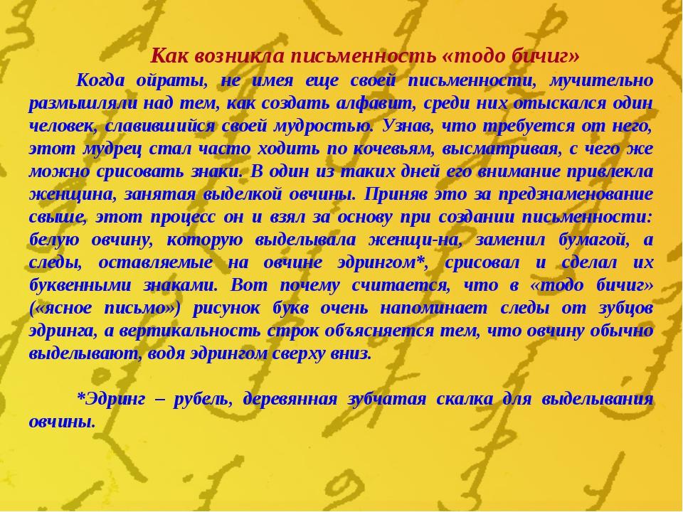 Как возникла письменность «тодо бичиг» Когда ойраты, не имея еще своей письме...