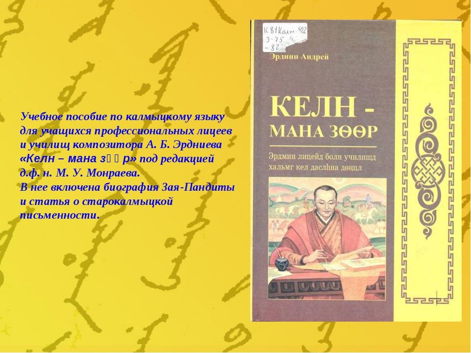 Учебное пособие по калмыцкому языку для учащихся профессиональных лицеев и уч...