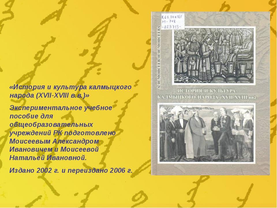 «История и культура калмыцкого народа (XVII-XVIII в.в.)» Экспериментальное уч...