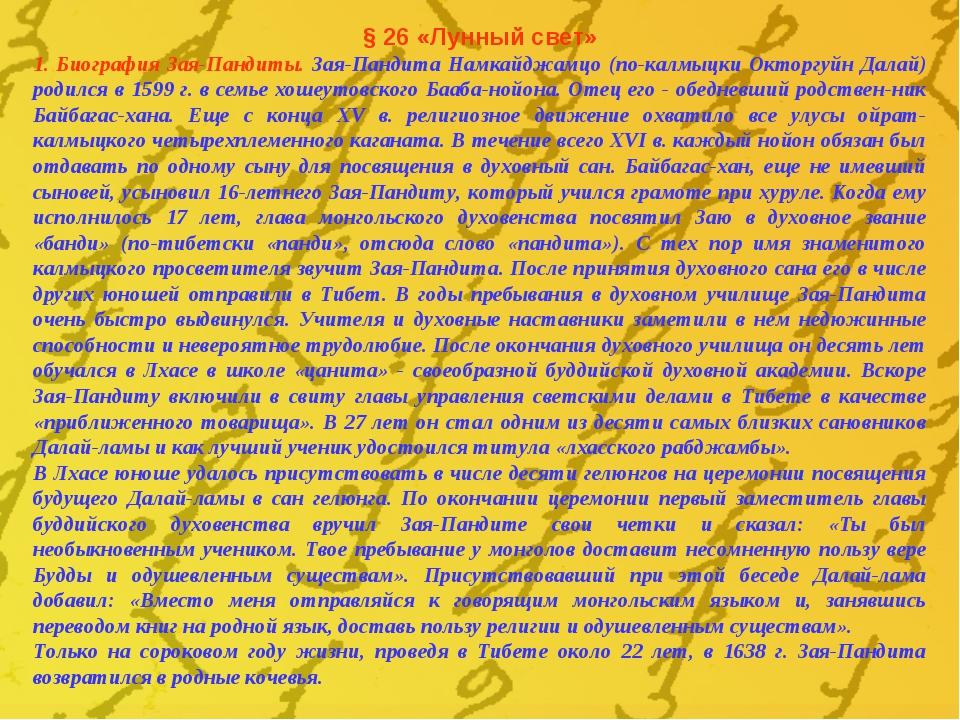 § 26 «Лунный свет» 1. Биография Зая-Пандиты. Зая-Пандита Намкайджамцо (по-кал...