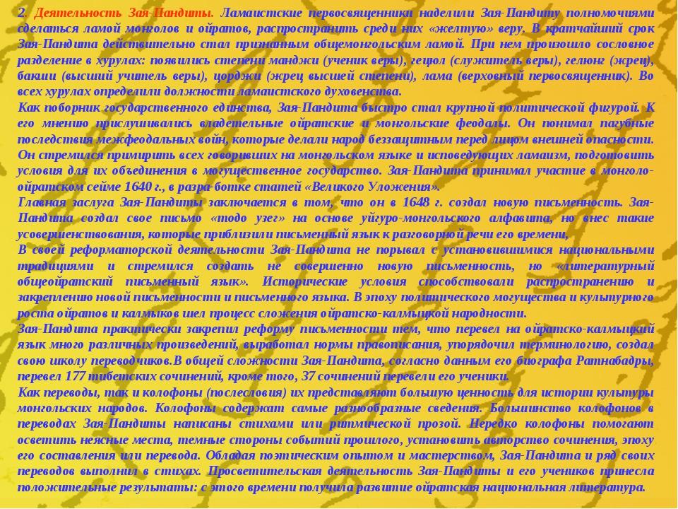 2. Деятельность Зая-Пандиты. Ламаистские первосвященники наделили Зая-Пандиту...
