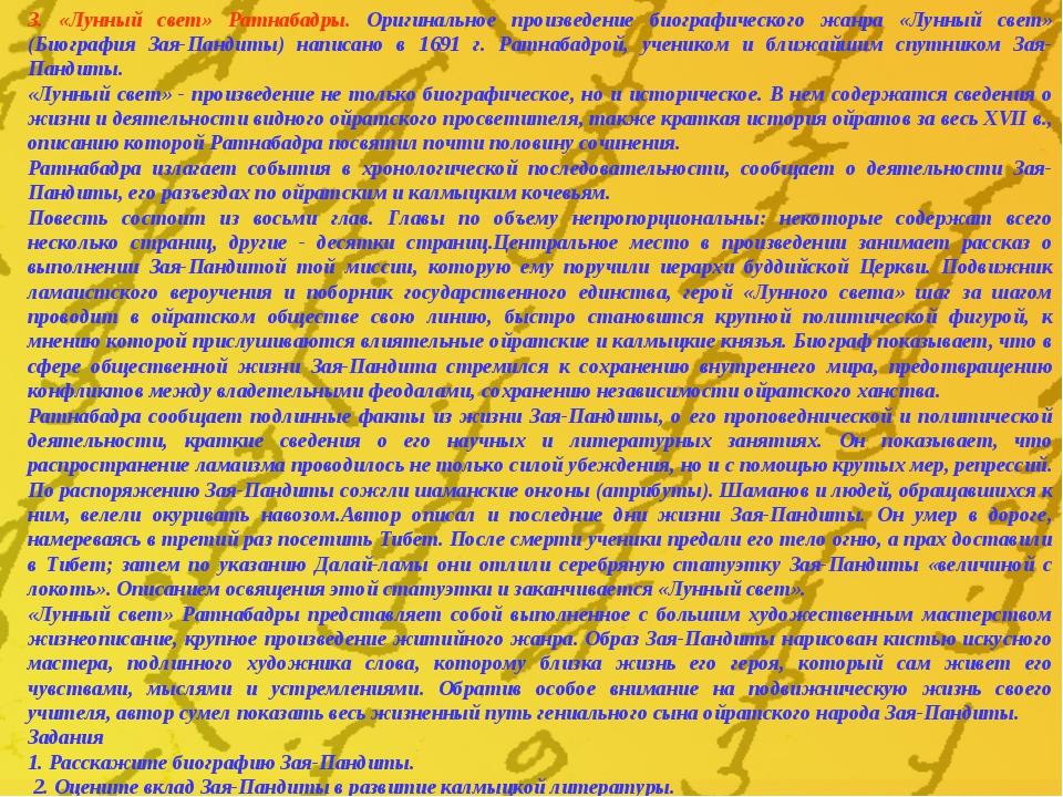 3. «Лунный свет» Ратнабадры. Оригинальное произведение биографического жанра...