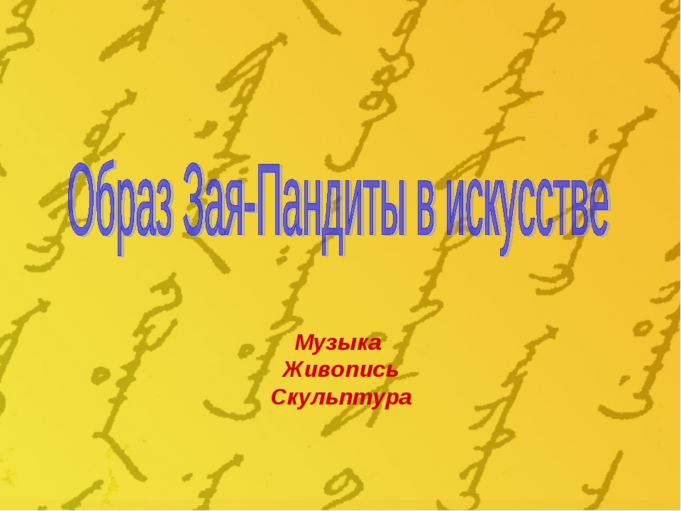 Музыка Живопись Скульптура