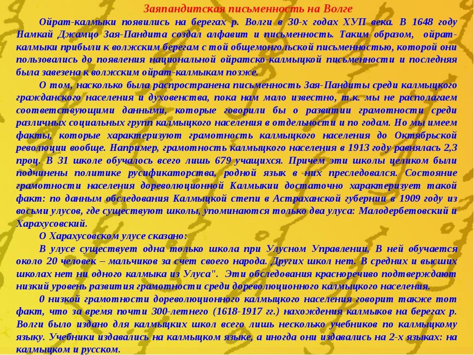 Заяпандитская письменность на Волге Ойрат-калмыки появились на берегах р. Вол...