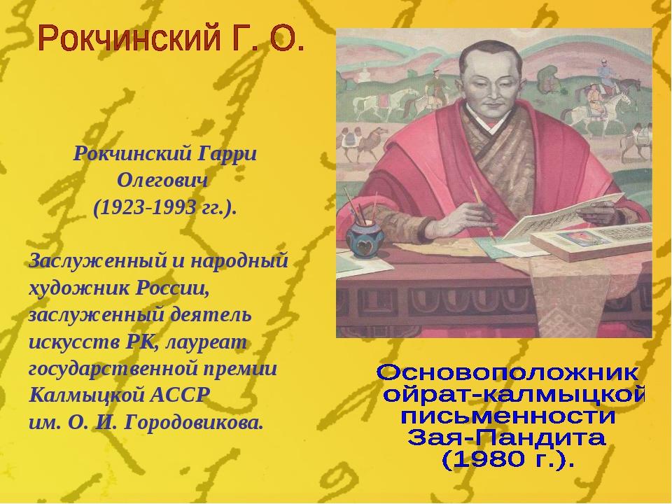 Рокчинский Гарри Олегович (1923-1993 гг.). Заслуженный и народный художник Ро...