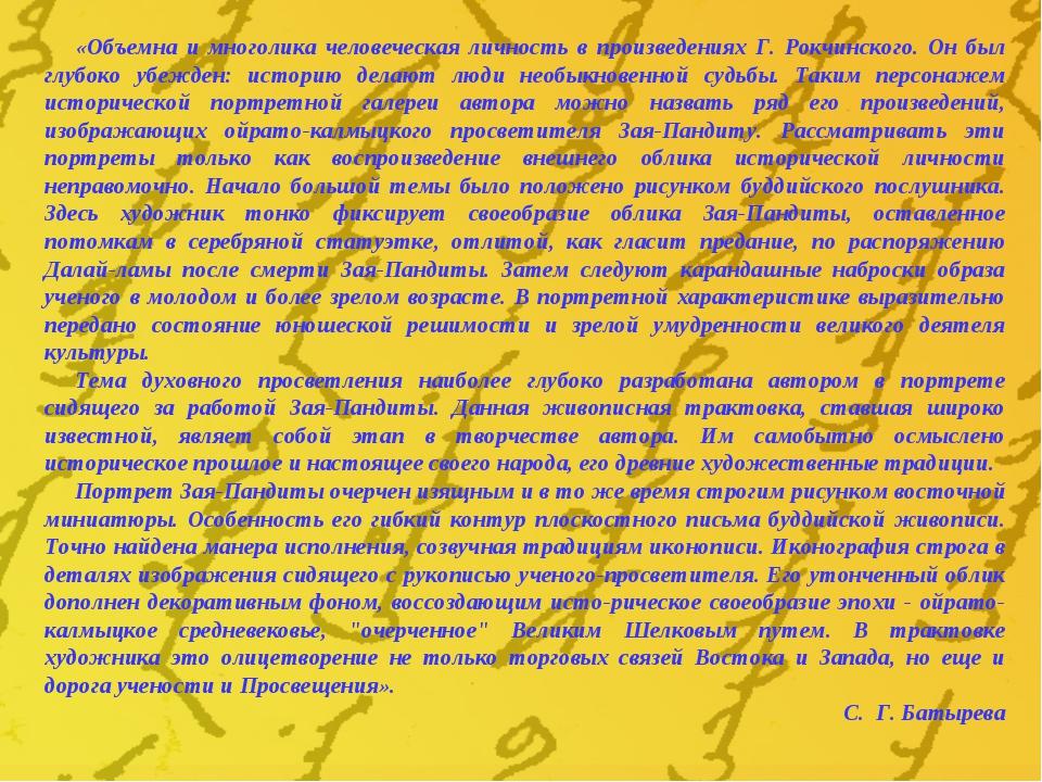 «Объемна и многолика человеческая личность в произведениях Г. Рокчинского. Он...