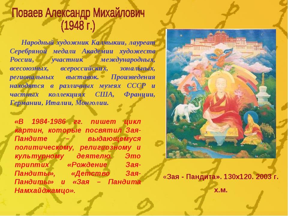Народный художник Калмыкии, лауреат Серебряной медали Академии художеств Росс...