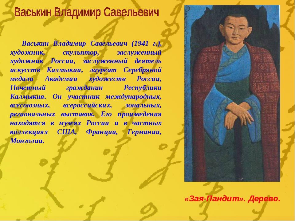 «Зая-Пандит». Дерево. Васькин Владимир Савельевич (1941 г.), художник, скульп...