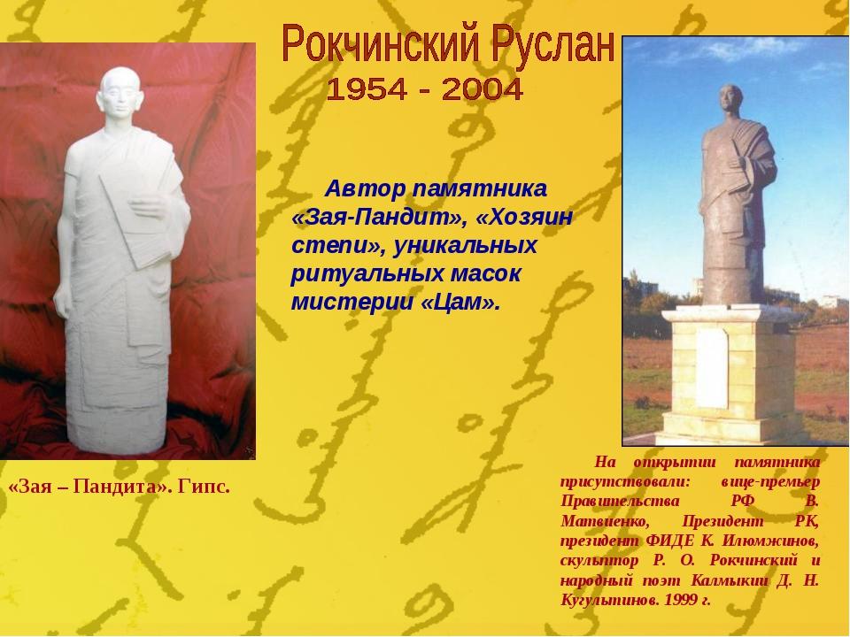 На открытии памятника присутствовали: вице-премьер Правительства РФ В. Матвие...