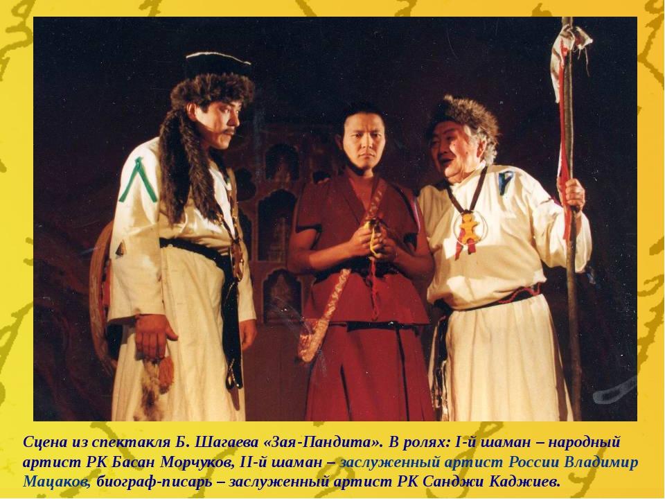Сцена из спектакля Б. Шагаева «Зая-Пандита». В ролях: I-й шаман – народный ар...