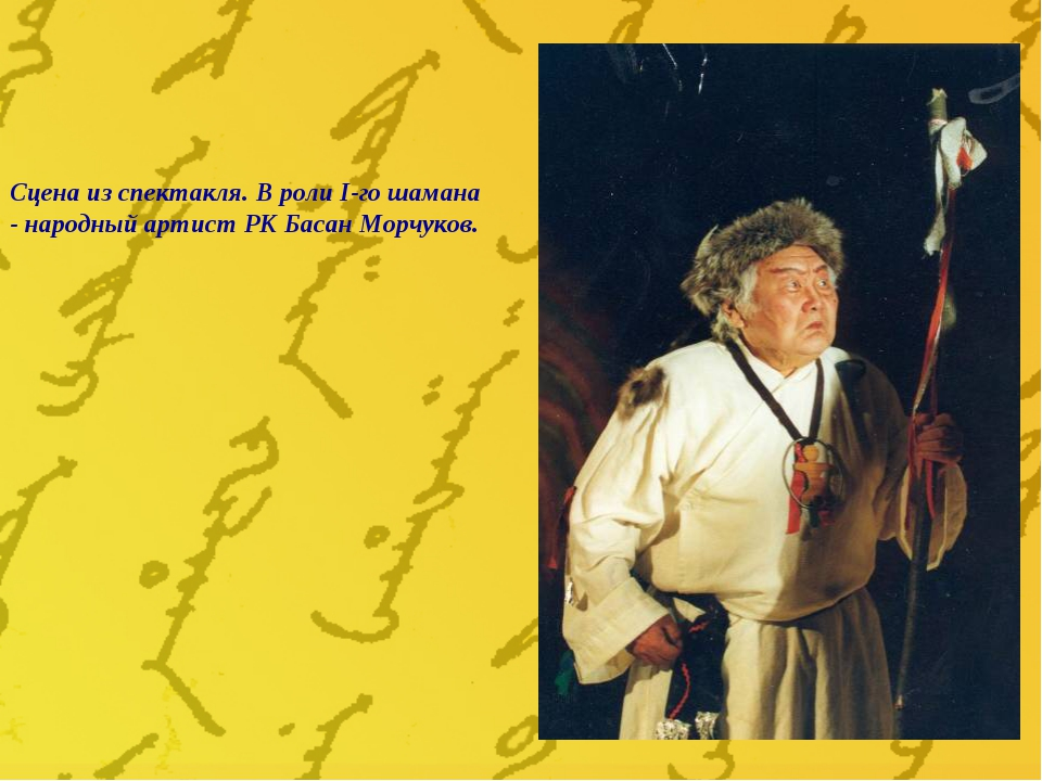 Сцена из спектакля. В роли I-го шамана - народный артист РК Басан Морчуков.