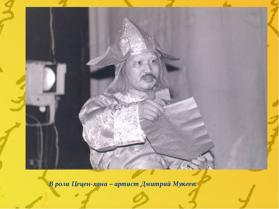 В роли Цецен-хана – артист Дмитрий Мукеев.
