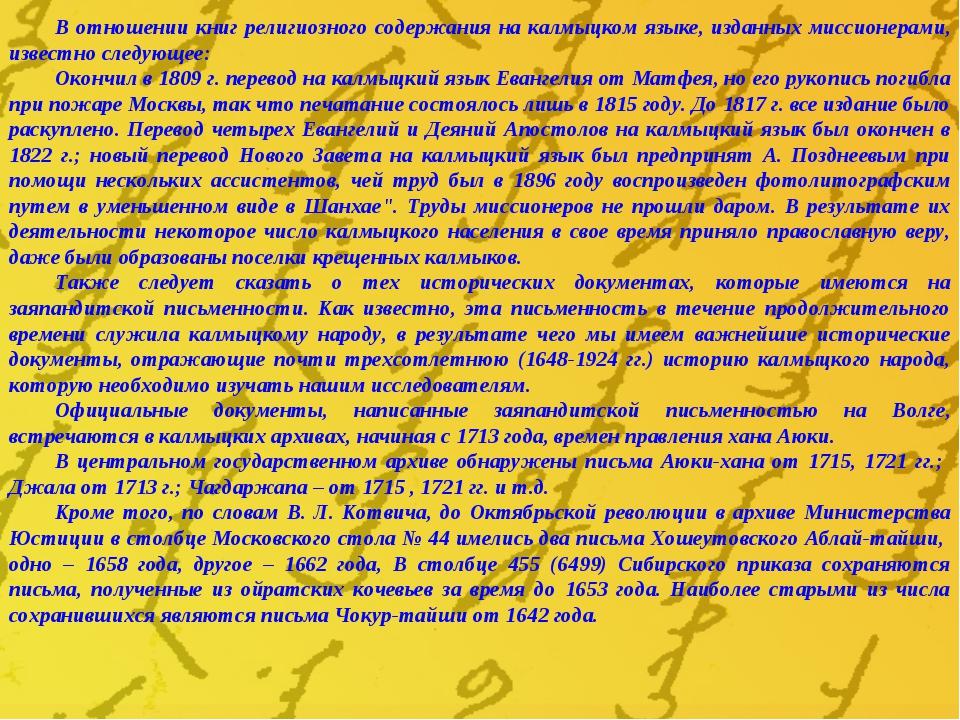 В отношении книг религиозного содержания на калмыцком языке, изданных миссион...
