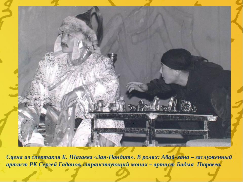 Сцена из спектакля Б. Шагаева «Зая-Пандит». В ролях: Абай-хана – заслуженный...