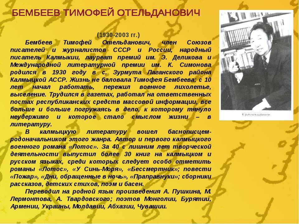 (1930-2003 гг.) Бембеев Тимофей Отельданович, член Союзов писателей и журнали...