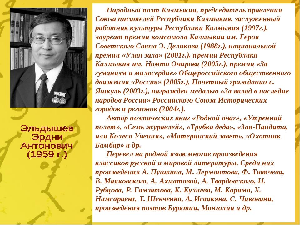 Народный поэт Калмыкии, председатель правления Союза писателей Республики Кал...
