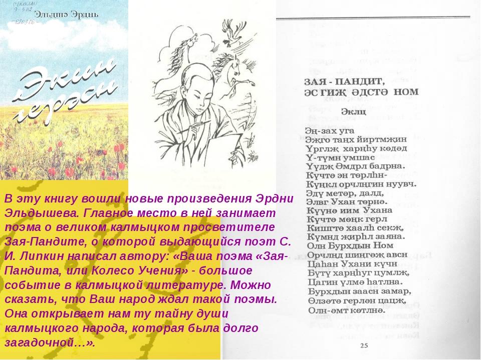 В эту книгу вошли новые произведения Эрдни Эльдышева. Главное место в ней зан...