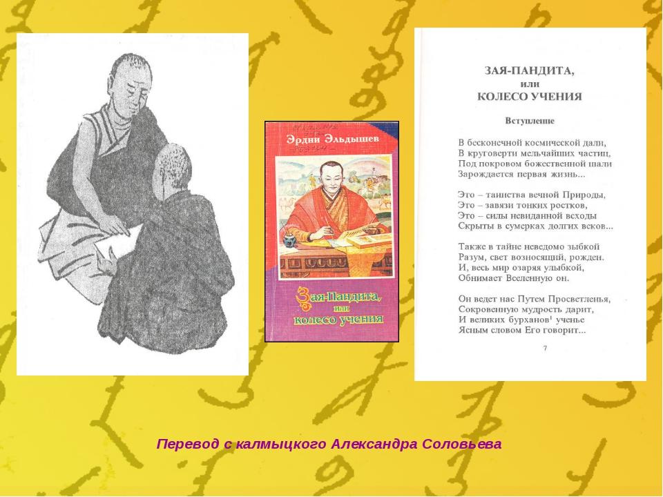 Перевод с калмыцкого Александра Соловьева