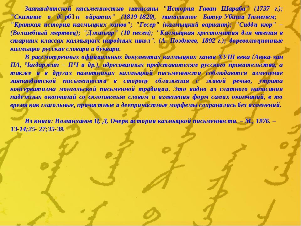 """Заяпандитской письменностью написаны """"История Гаван Шараба"""" (1737 г.); """"Сказа..."""