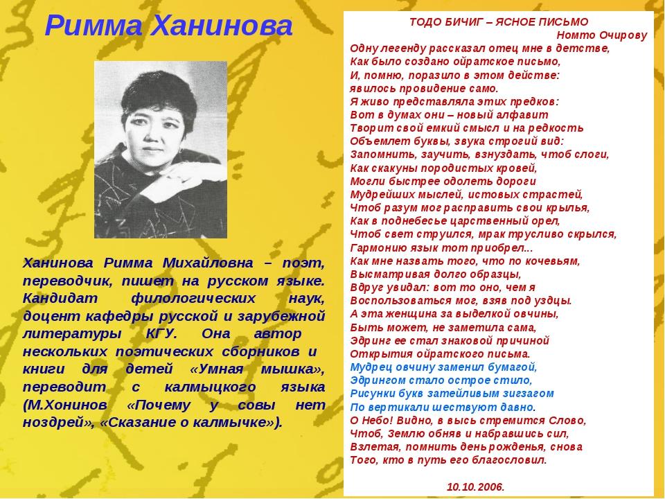 Римма Ханинова ТОДО БИЧИГ – ЯСНОЕ ПИСЬМО Номто Очирову Одну легенду рассказал...
