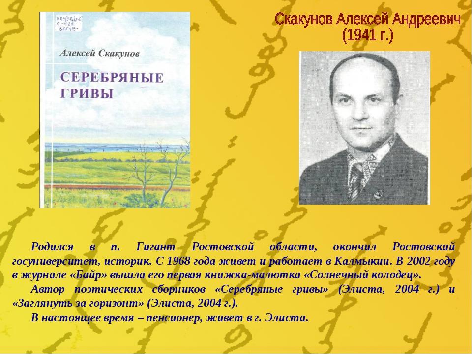 Родился в п. Гигант Ростовской области, окончил Ростовский госуниверситет, ис...