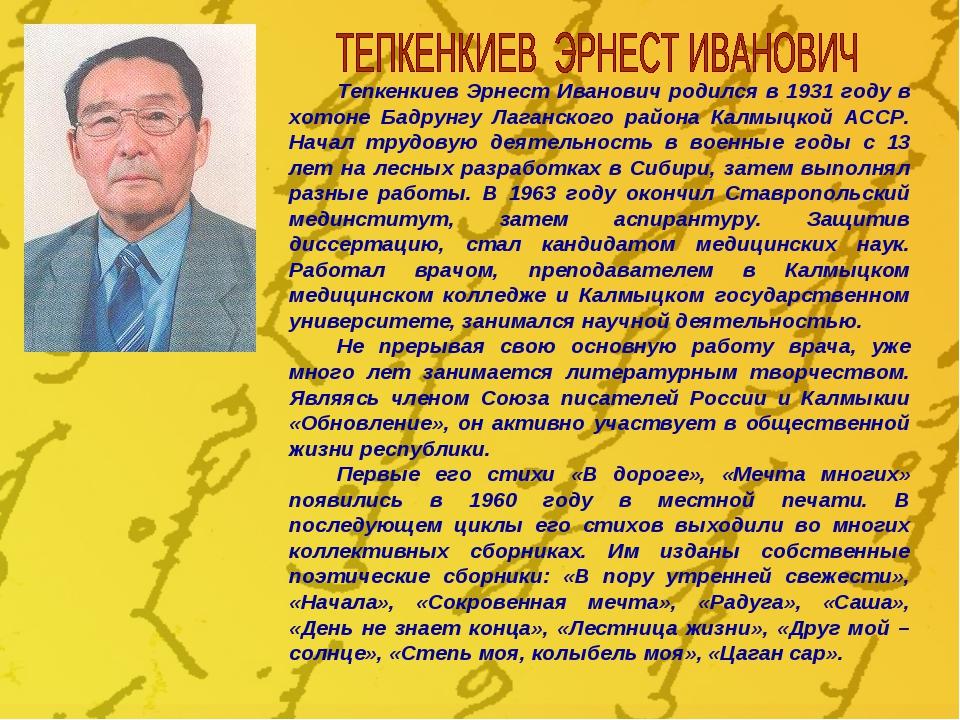 Тепкенкиев Эрнест Иванович родился в 1931 году в хотоне Бадрунгу Лаганского р...