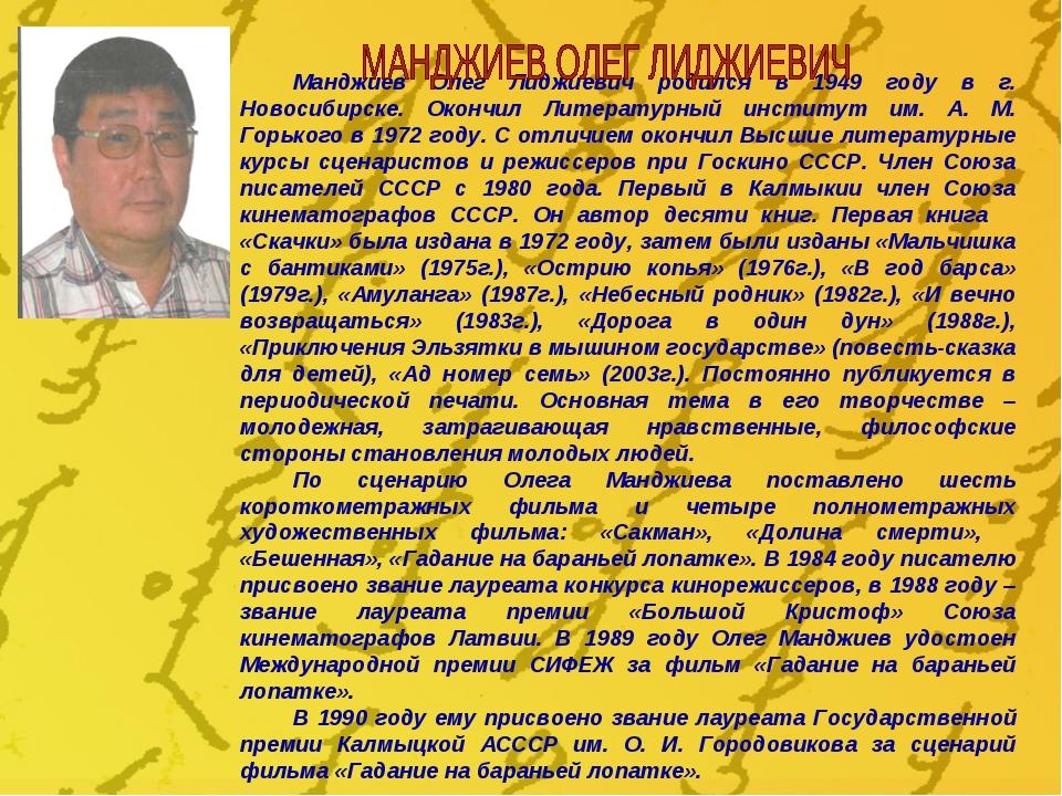 Манджиев Олег Лиджиевич родился в 1949 году в г. Новосибирске. Окончил Литера...