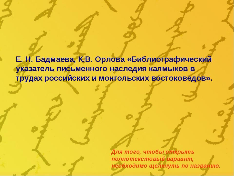 Е. Н. Бадмаева, К.В. Орлова «Библиографический указатель письменного наследия...